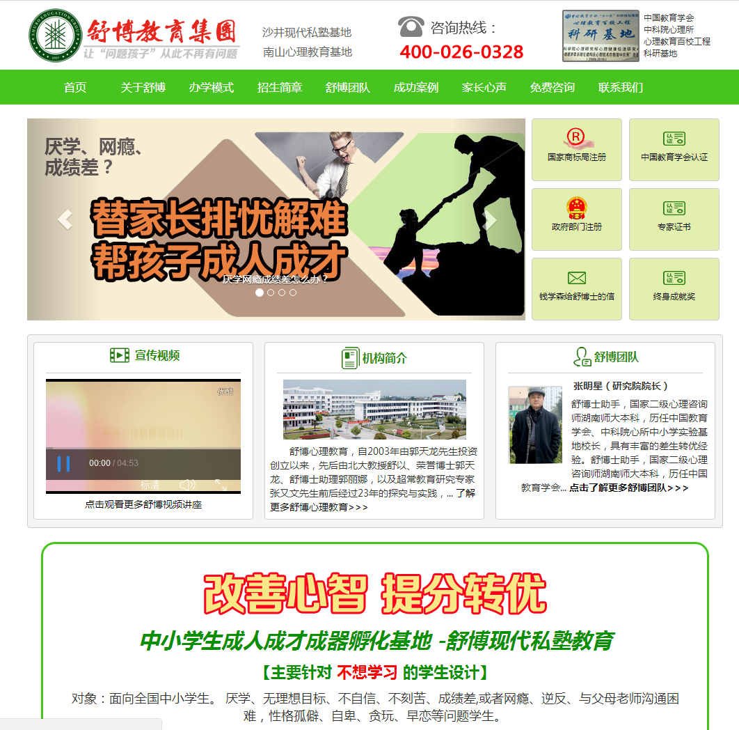 华强北SEO优化软件实施——舒博教育集团品牌官网
