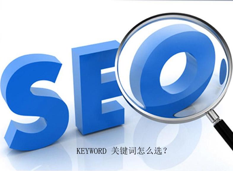 企业网站做SEO推广,关键词怎么选?