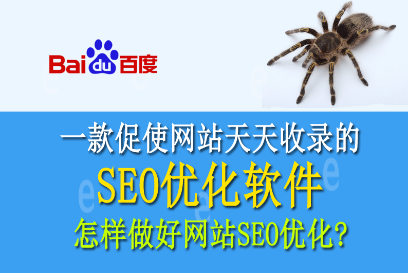 【seo优化软件】怎样做好网站SEO优化