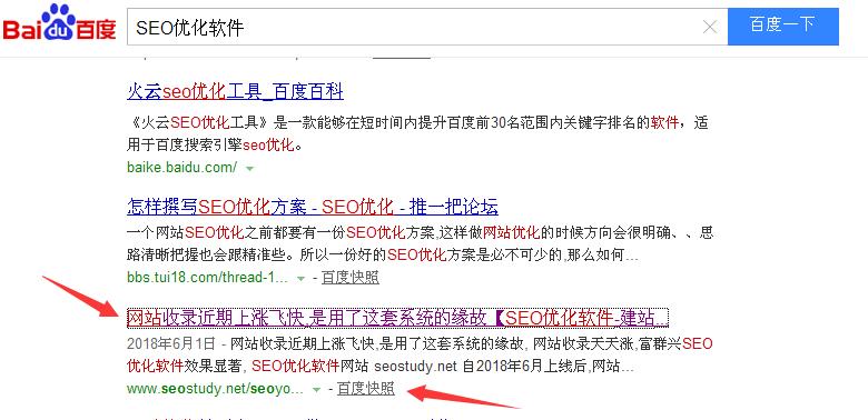 网站收录快,文章有排名,和网站系统有关系