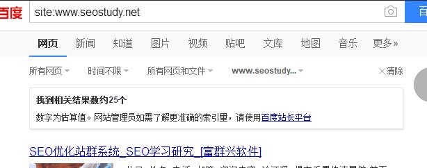 SEO优化站群软件系统网站